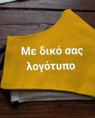 Μασκα_υφασματινη_σε_οχρα_με_δικο_σας_λογοτυπο
